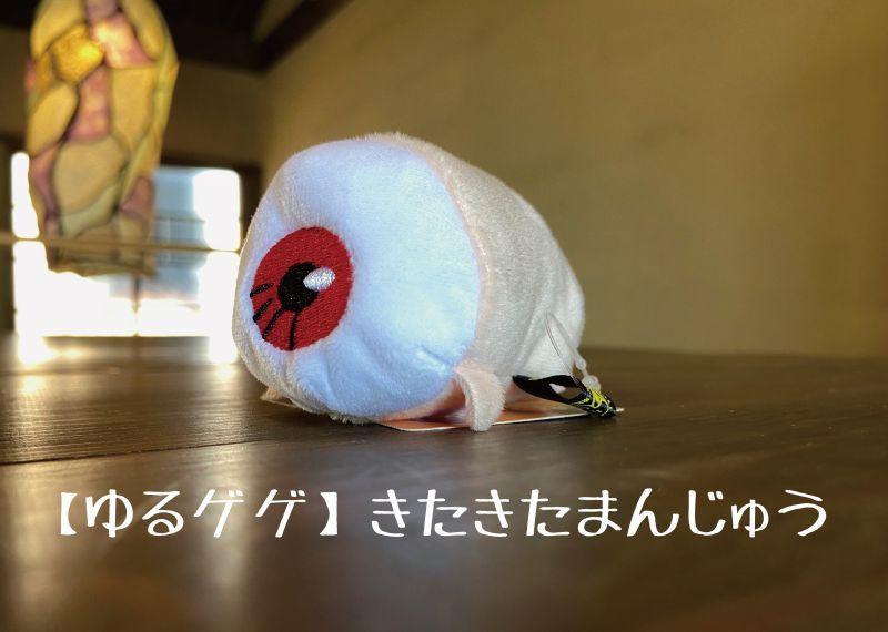 画像1: 【ゆるゲゲ】きたきたまんじゅう『目玉おやじ』 (1)